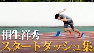 【足が速くなる方法】桐生祥秀が教える!スタートの極意