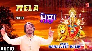 Mela I Punjabi Devi Bhajan I KAMALJEET KABIR I Latest Full Audio Song