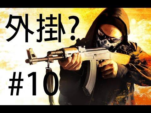 [HK] CS:GO | Overwatch #10 | 又有KennyS ?