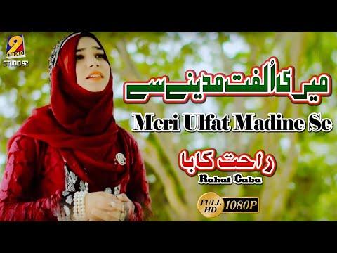 Meri Ulfat Madiney Se- New Naat By Rahat Gaba