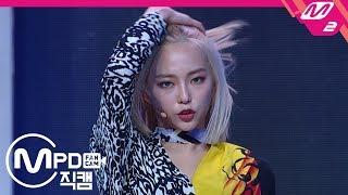 [MPD직캠] CLC 장예은 직캠 'No' (CLC JANG YE EUN FanCam) | @Premiere Showcase_2019.1.30
