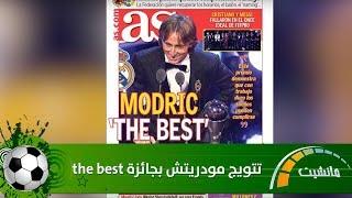 """مانشيت - تتويج مودريتش بجائزة """" """"the best"""