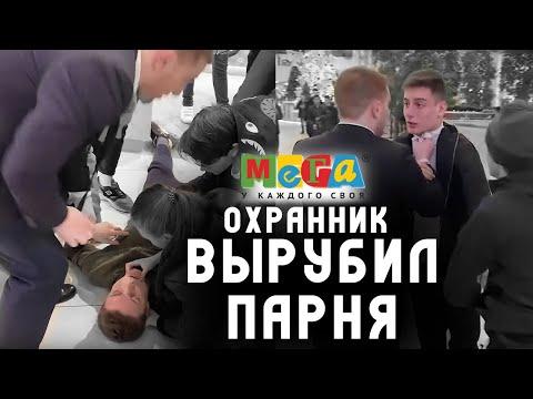Охранник нокаутировал парня защищая гопников / Мега Химки