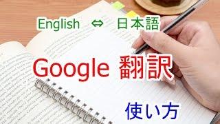 Google翻訳の使い方