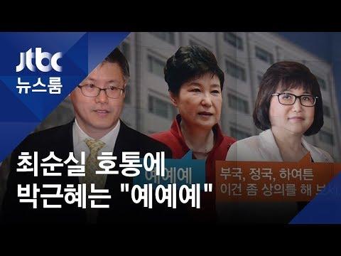 """최순실, 호통치며 '취임사' 수정 지시…박근혜 """"예예예"""""""