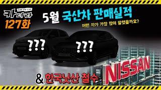 5월 국산차 판매실적...어떤 차가 가장 많이 팔렸을까요? and 한국닛산 철수...카더라 127회