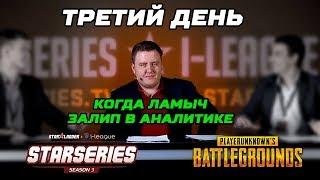 SLTV PUBG: Третий день в АНАЛИТИКЕ (i1ame_ru, StarSky, DiEzZz, tafa)