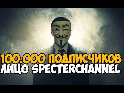 100 000 ПОДПИСЧИКОВ ► ЛИЦО СПЕКТРА, ДЕАНОН И ВСЯКОЕ ТАКОЕ