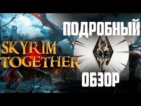 Skyrim Together - Подробный обзор: пиратка, моды, ответы на вопросы (часть 2)