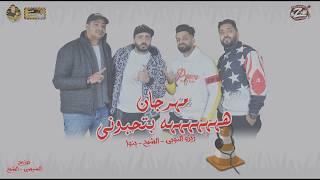 مهرجان ههههه بتحبوني-زيزو-النوبي-حمو صبحي-اشرف بنوا-فريق الاحلام 2020