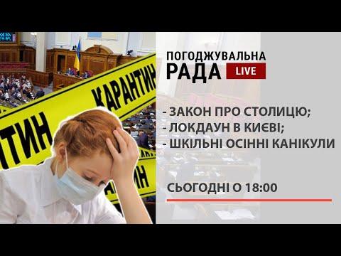 Новий закон про столицю/ чи буде в Києві локдаун/ шкільні осінні канікули - #Погоджувальна Рада
