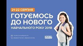 Нова фізкультура в Новій українській школі