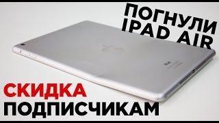 Погнутый iPad Air: Выпрямление корпуса и замена стекла(Погнутый корпус и разбитое стекло — самые частые поломки, с которыми к нам приносят яблочные планшеты...., 2014-10-14T12:03:28.000Z)