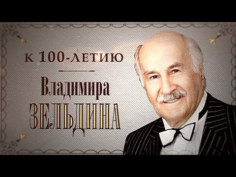 Первый Канал. Владимир Зельдин. «Страсти Дон Кихота»