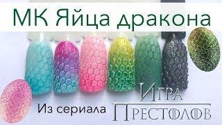Игра престолов: маникюр яйцо дракона | Модный дизайн ногтей на лето 2017