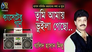 Download Video তুমি আমায় ভুইলা গেছো। খালিদ হাসান মিলু। Tumi amai vuila gecho। Khalid hasan milu। Bangla New Song MP3 3GP MP4