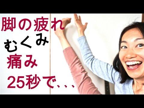 【脚の疲れ・むくみ解消】リンパヨガ☆脚やせ・美脚効果