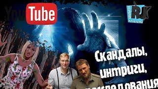 ДОМ-2 вместо YouTube? Информационная площадка оппозиции превращается в помойку.