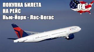 Покупка билета Нью-Йорк Лас-Вегас на сайте авиакомпания Delta
