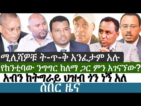 Ethiopia | የእለቱ ትኩስ ዜና | አዲስ ፋክትስ መረጃ | Addis Facts Ethiopian News | Takele  | habtamu