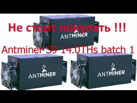 Asic Antminer S9 асик для майнинга биткон, арифметика для майнеров, стоит ли покупать асики