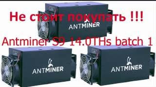 Asic Antminer S9 асик для майнинга биткоин, арифметика для майнеров, стоит ли покупать асики?