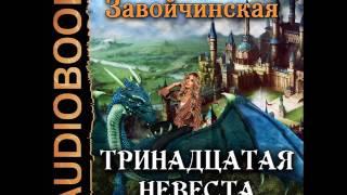 2001247 Glava 01 Аудиокнига. Завойчинская Милена