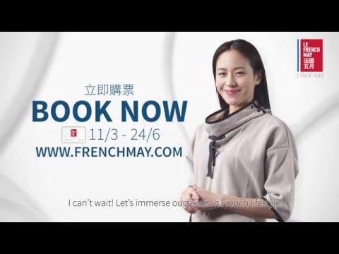 法國五月宣傳短片 Le French May 2016 30s promotional trailer