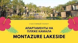 MontAzure Lakeside - комфортные апартаменты на пляже Камала по доступной цене