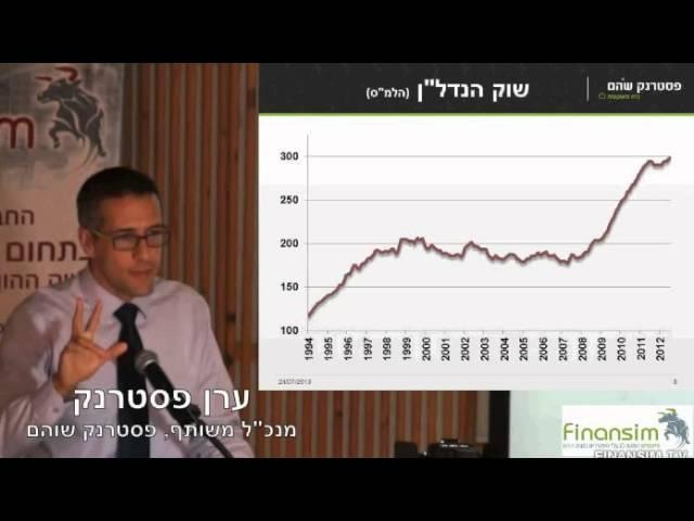 ערן פסטרנק - סקירה כלכלית יולי 2013