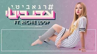 Adi Bity Ft. Richie Loop-#RAGABITY/ עדי ביטי #רגאביטי