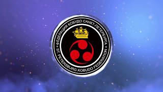 Чемпионат и Первенство СЗФО Кобудо  Санкт-Петербург 2017