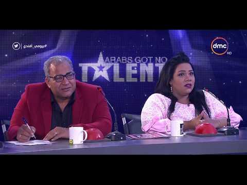 بيومي أفندي - كوميديا بيومي فؤاد وشيماء سيف ... 'ARABS GOT NO TALENT ' النسخة الكوميدي