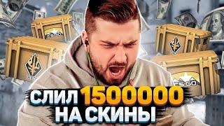 ПРОИГРАЛ 1.500.000 РУБЛЕЙ НА CSGO RUN