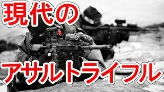 現代でよく使われるアサルトライフル5選【NHG】