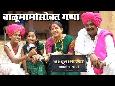 Balumamachya Navan Changbhal | Exclusive Interview With Starcast | Colors Marathi | Serial 2018