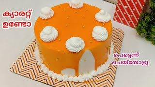 കയരററ ഉണട ഒര കടലൻ രചയളള CARROT CAKE   Malayalam