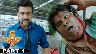 S3 (Yamudu 3) Full Telugu Movie Part 1 || Suriya , Anushka Shetty, Shruti Haasan