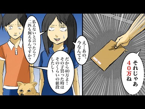 犬を飼い主の元へ届けると何故か40万円を請求された。→当然払えるわけもなく言い争いをしていると、そこに1人の老人が突然現れ衝撃の展開に・・・【スカッとする話を漫画化】