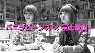 バニラビーンズ ニューシングル 『ワタシ...不幸グセ』 2014年4月23日(...
