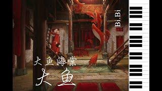 【Bi.Bi Piano】Big Fish & Begonia 《大魚海棠》 钢琴 印象曲「大魚」  紅き大魚の伝説