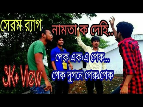 Ragging!!!Chittagong University!Different Style Ragging!Shaheed Abdur Rab Hall!Please Stop Ragging!