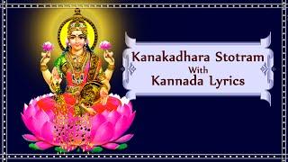 Maha Lakshmi Songs - Kanakadhara Stotram - Kannada Lyrics