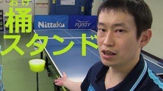 多球&サーブ練習・イベント講習会で活躍☆ケロリン桶スタンド!?