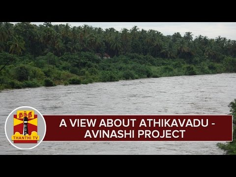 A View About Athikadavu-Avinashi Project.. | Thanthi TV