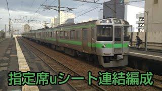 721系F‐3222編成 新札幌駅到着