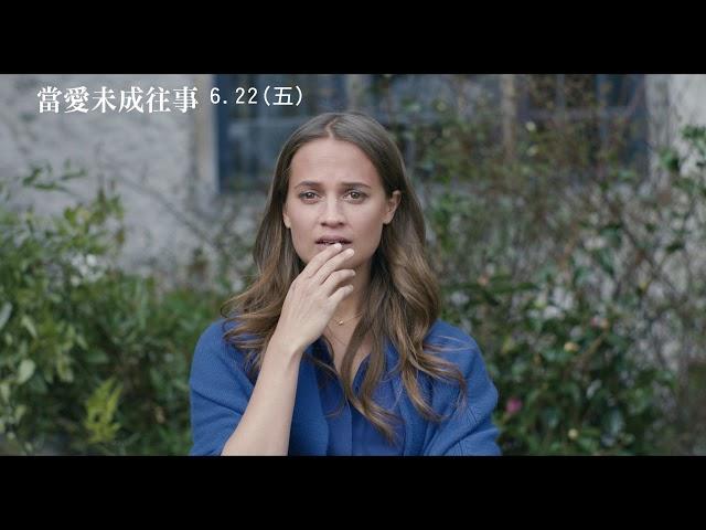威視電影【當愛未成往事】正式預告(06.22 思念無盡)