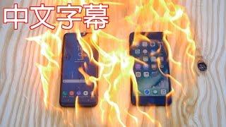 極限防火測試 - 三星 S8 Plus 與 iPhone 7 Plus 誰能勝出?(中文字幕)