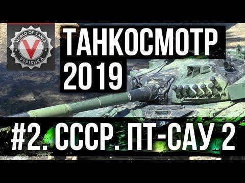 Танкосмотр2019 #2. CCCР. ПТ-САУ 2 (ветка Об. 268 вариант 4) | World Of Tanks (10.07 в 14.00)