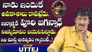 నాకు ఇందుకే అవకాశాలు రావట్లేదు? | Actor Uttej Facts About Director Puri Jagannadh | Telugu World